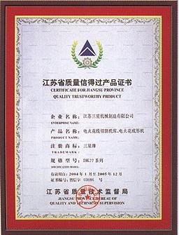 江苏省质量信得过产品证书